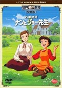 Ai no Wakakusa Monogatari II