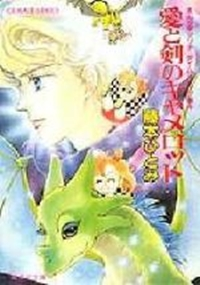 Ai to ken Camelot: Mangaka Marina Time Slip