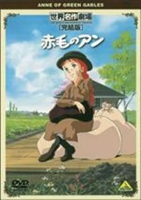 Akage no Anne (1980)