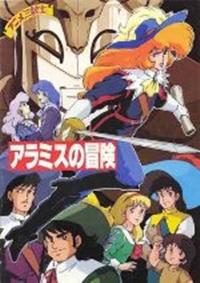 Anime Sanjushi - Aramis no Bouken