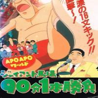 Apo Apo World: Giant Baba 90-bun Ippon Shoubu