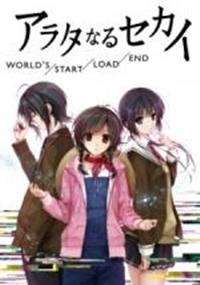 Arata-naru Sekai: World's/Start/Load/End