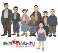 Ashita Genki ni Naare!: Hanbun no Satsumaimo