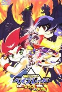 Beyblade - The Movie