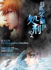 Bleach: The DiamondDust Rebellion - Mou Hitotsu no Hyourinmaru