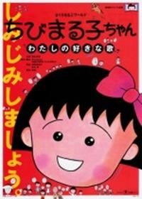 Chibi Maruko-chan : Watashi no Suki na Uta