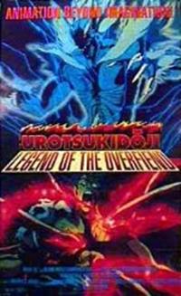 Chojin Densetsu Urotsukidouji (1989)