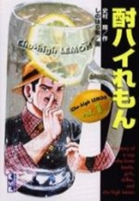 Chuhai Lemon LOVE 30S