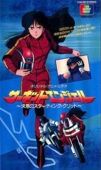 Circuit Angel: Ketsui no Starting Grit