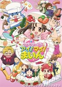 Cookin` Idol Ai! Mai! Main!