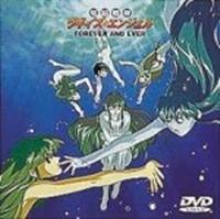 Dennou Sentai Voogie`s Angel: Forever and ever