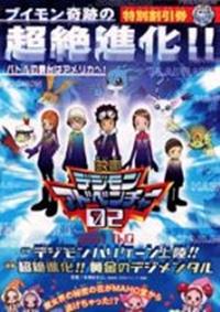 Digimon Adventure 02 - Digimon Hurricane Jouriku!! Chouzetsu Shinka!! Ougon no Digimental
