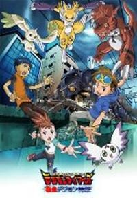 Digimon Tamers - Bousou Digimon Tokkyuu