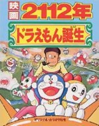 Doraemon 2112: The Birth of Doraemon