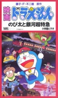 Doraemon Nobita no Ginga Express