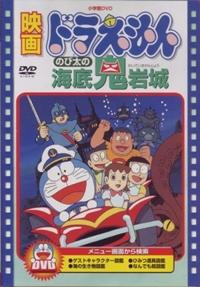 Doraemon: Nobita no Kaitei Kiganjou