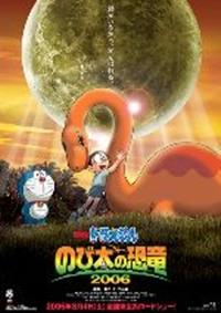 Doraemon: Nobita no Kyouryuu