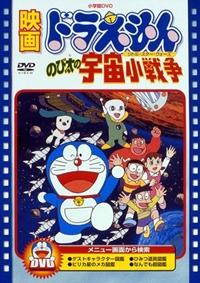Doraemon: Nobita no Little Star Wars