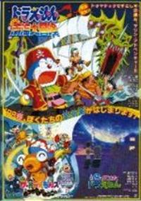 Doraemon: Nobita no Nankai Dai Bouken