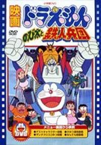 Doraemon: Nobita no Tetsujin Gundan