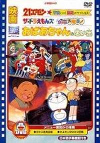 Doraemon: Obaa-san no Omoide