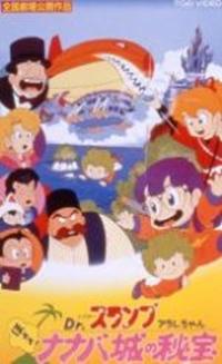 Dr. Slump: Arale-chan Hoyoyo! Nanaba Shiro no Hihou