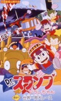 Dr. Slump: Arale-chan Hoyoyo Sekai Isshuu Dai Race