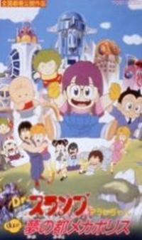 Dr. Slump: Arale-chan Hoyoyo! Yume no To Mecha Police