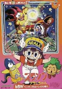 Dr. Slump: Arale-chan N-cha! Pengin-mura wa Hare nochi Hare