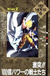 Dragon Ball Z: Gekitotsu!! 100-oku Power no Senshitachi