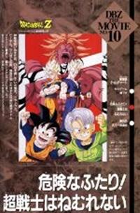 Dragon Ball Z: Kiken na Futari! Super Senshi wa Nemurenai