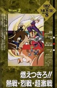 Dragon Ball Z: Moetsukiro!! Nessen - Retsusen - Chou Gekisen