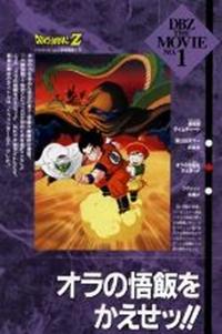 Dragon Ball Z: Ora no Gohan wo Kaese!!