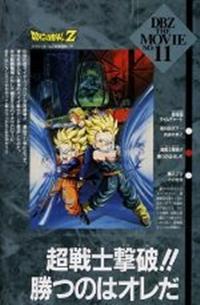 Dragon Ball Z: Super Senshi Gekiha!! Katsu no wa Ore da