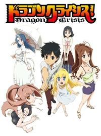 Dragon Crisis!