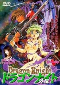 Dragon Knight Gaiden
