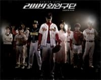 2009 Alien Baseball Team