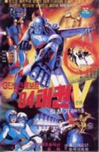 84 Taekwon V