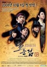 Byulsoongum Season 2