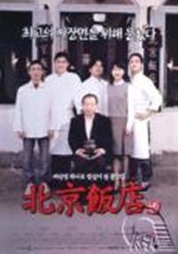 Chinese Restaurant Peking