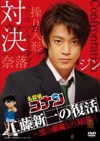 Detective Conan 2