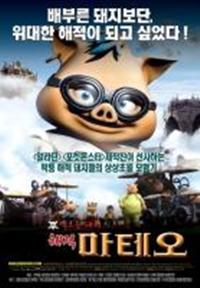 Great Pig Pirate Mateo