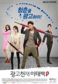 Gwanggocheonjae Lee Tae-Baek