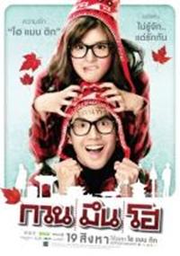 Hello Stranger (Thai Movie)