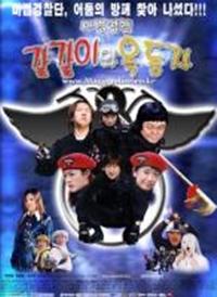 Magic Police Galgari