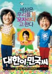 Mr. Daehan Mr. Mingook