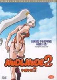 Nudl Nude 2