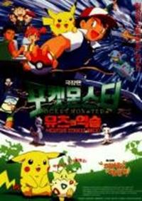 Pokemon the First Movie: Mewtwo Strikes Back