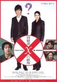 Tantei Galileo the Movie: Yougisha X No Kenshin