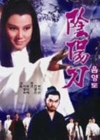 Yin Yang Sword